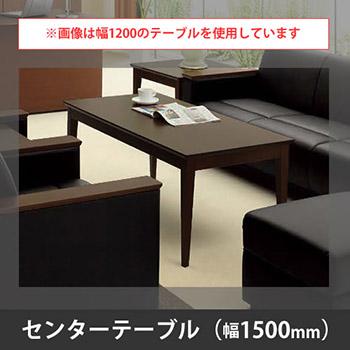 ZRE170応接センターテーブル 幅1500 ダークブラウン