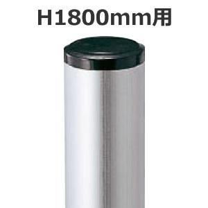 ポール H1800mm用