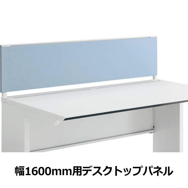 デスクトップパネル 幅1600mm