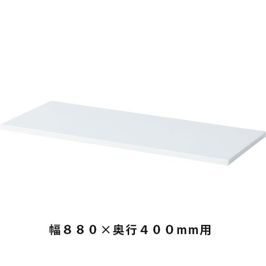 天板 ホワイト 幅880×奥行400×高さ20mm