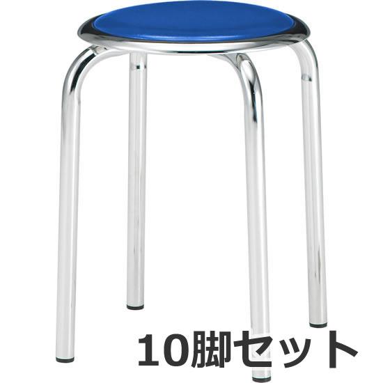 丸椅子 Φ25.4スチールパイプメッキ脚 ブルー 10脚セット