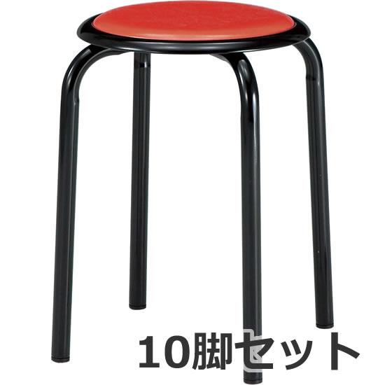 丸椅子 Φ25.4スチールパイプ塗装脚 レッド 10脚セット