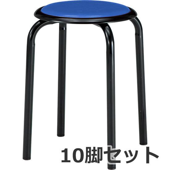 丸椅子 Φ25.4スチールパイプ塗装脚 ブルー 10脚セット
