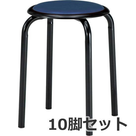 丸椅子 Φ25.4スチールパイプ塗装脚 ネイビー 10脚セット