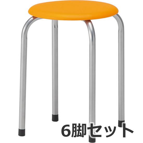 丸椅子 Φ22.2スチールパイプ塗装脚 オレンジ 6脚セット