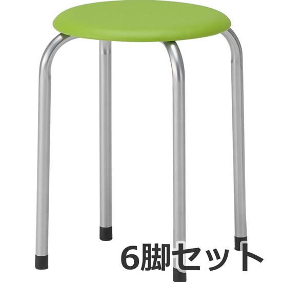 丸椅子 Φ22.2スチールパイプ塗装脚 イエローグリーン 6脚セット