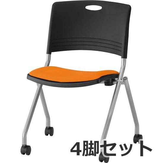 キャスター脚ミーティングチェア FNC-K5シリーズ オレンジ 4脚セット