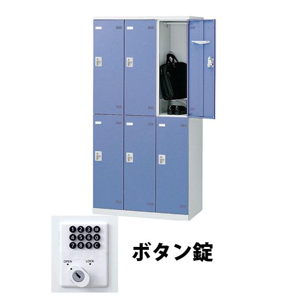 6人用(3列2段)スチールロッカー ボタン錠 ブルー