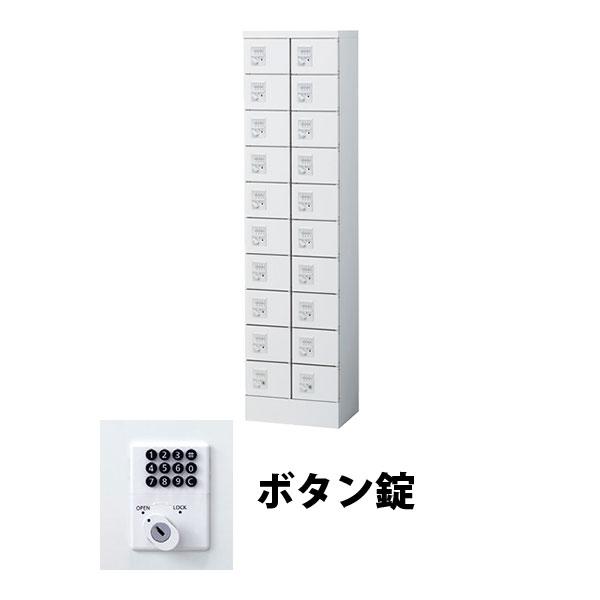 20人用(2列10段) 小物入れロッカー ボタン錠 ホワイト