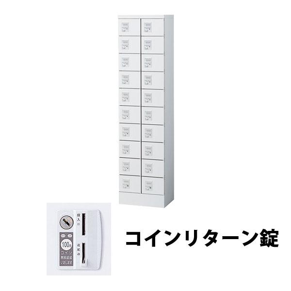 20人用(2列10段) 小物入れロッカー コインリターン錠 ホワイト