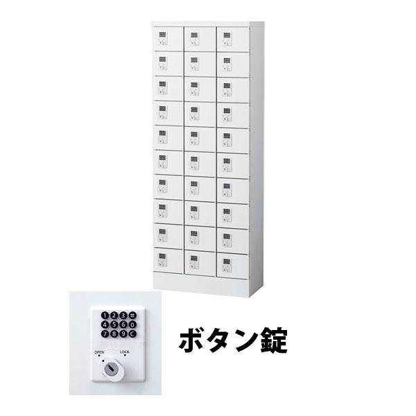30人用(3列10段) 小物入れロッカー ボタン錠 ホワイト