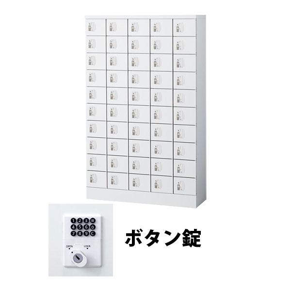 50人用(5列10段) 小物入れロッカー ボタン錠 ホワイト