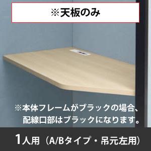 スノーハット用天板 一人用 A/Bタイプ ドア吊元左 プライズウッドライト