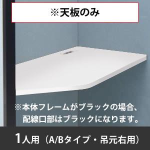 スノーハット用天板 一人用 A/Bタイプ ドア吊元右 ホワイト