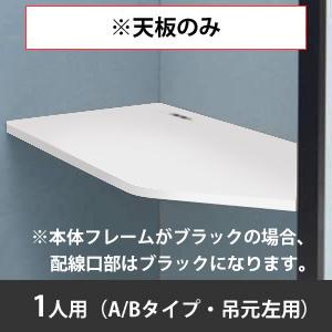 スノーハット用天板 一人用 A/Bタイプ ドア吊元左 ホワイト