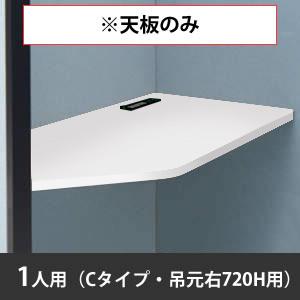 スノーハット用天板 一人用 Cタイプ ドア吊元右 高さ720mm ホワイト