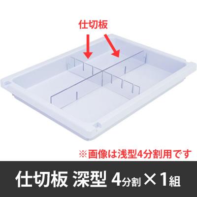 メディロック MLG 深型仕切板セット 4分割用