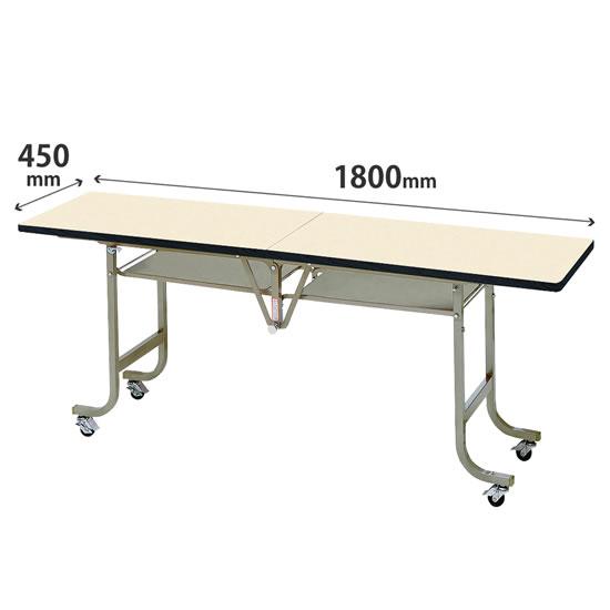 フライトテーブル 角型 ソフトエッジ巻 幅1800mm×奥行450mm アイボリー