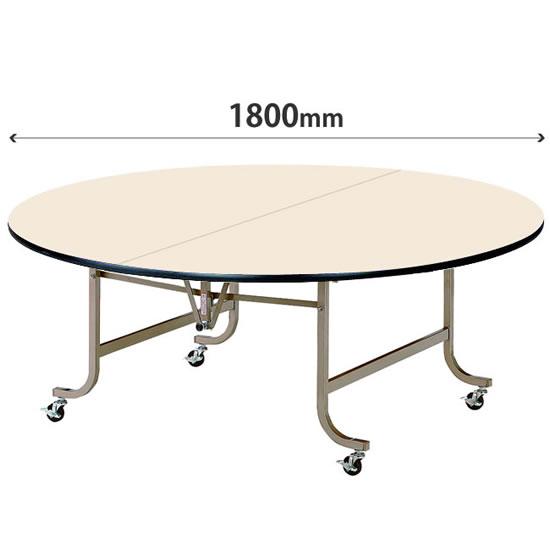 フライトテーブル 丸型 ソフトエッジ巻 幅1800mm×奥行1800mm アイボリー