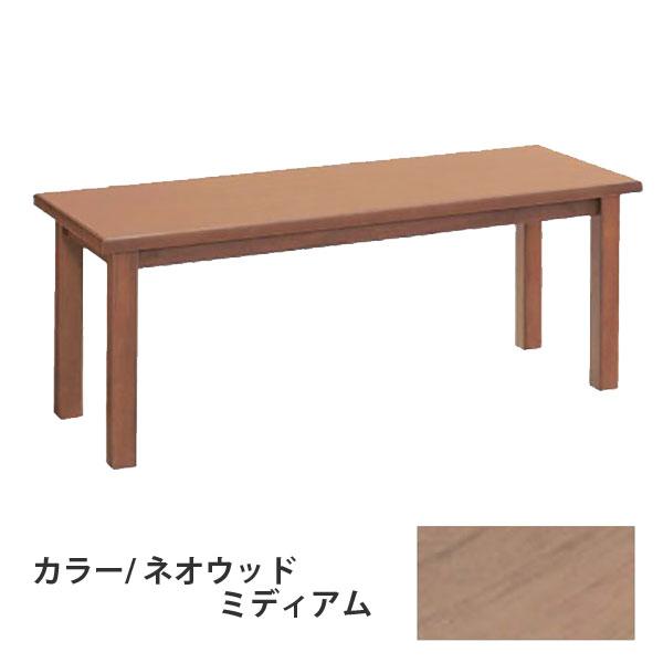 センターテーブル ネオウッドミディアム 8306