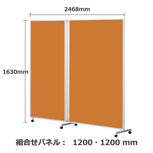 フォールディングパネルFLP 2連 高さ1630 総開口2468 オレンジ