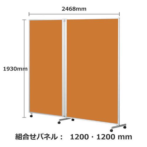 フォールディングパネルFLP 2連 高さ1930 総開口2468 オレンジ