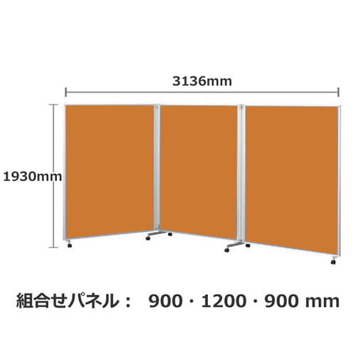 フォールディングパネルFLP 3連 高さ1930 総開口3136 オレンジ