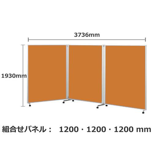 フォールディングパネルFLP 3連 高さ1930 総開口3736 オレンジ