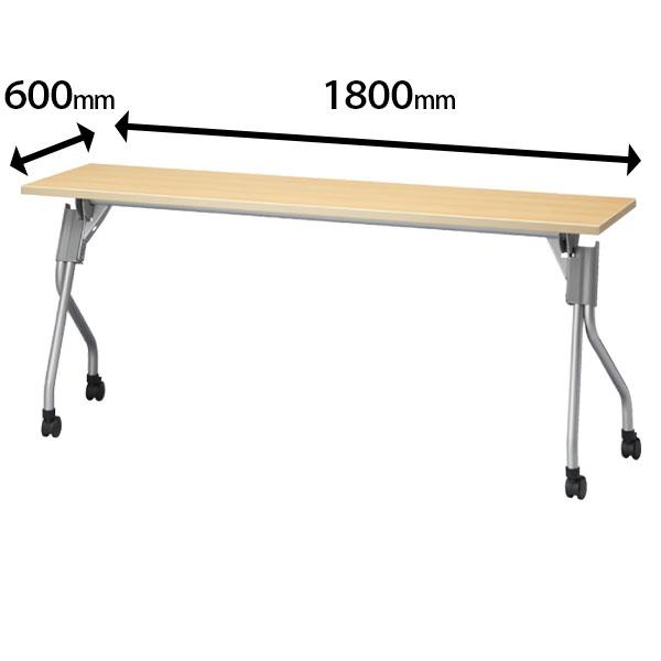 平行スタックテーブル 幅1800×奥行600mm ナチュラル