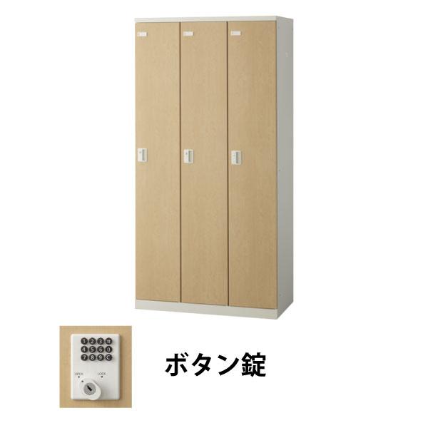 3人用(3列1段)木目調ロッカー ボタン錠 ナチュラル