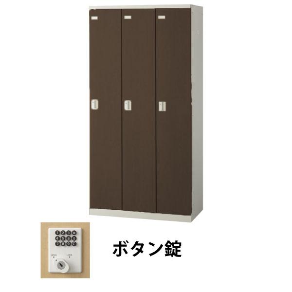 3人用(3列1段)木目調ロッカー ボタン錠 ウォールナット