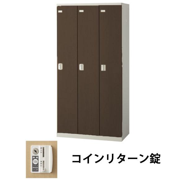 3人用(3列1段)木目調ロッカー コインリターン錠 ウォールナット