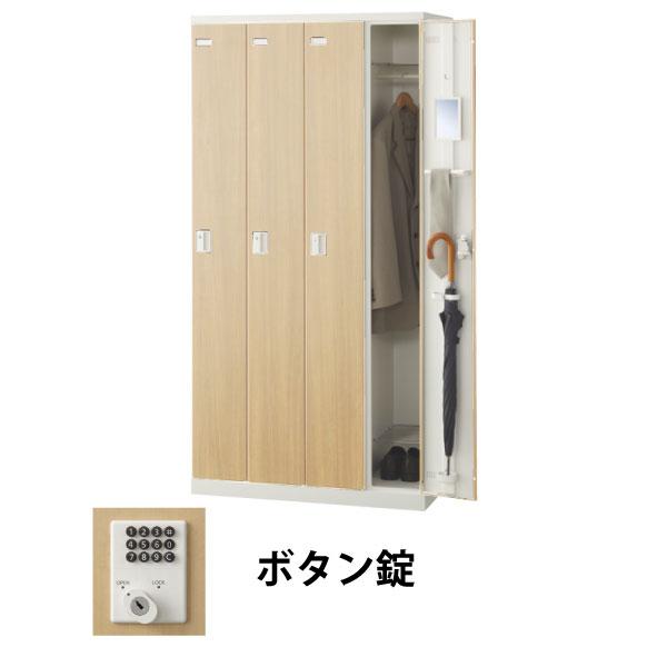 4人用(4列1段)木目調ロッカー ボタン錠 ナチュラル
