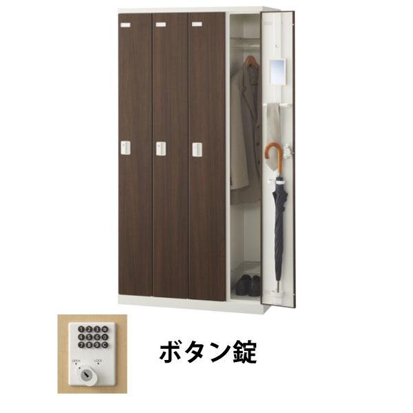 4人用(4列1段)木目調ロッカー ボタン錠 ウォールナット