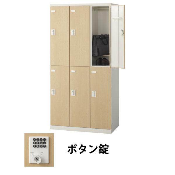 6人用(3列2段)木目調ロッカー ボタン錠 ナチュラル