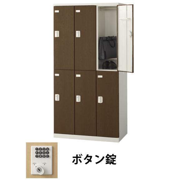 6人用(3列2段)木目調ロッカー ボタン錠 ウォールナット