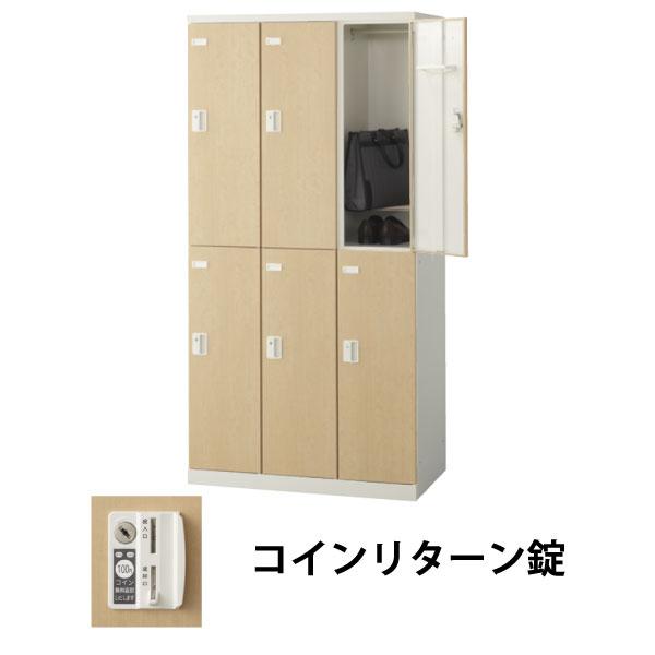 6人用(3列2段)木目調ロッカー コインリターン錠 ナチュラル