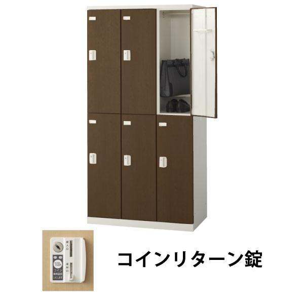 6人用(3列2段)木目調ロッカー コインリターン錠 ウォールナット