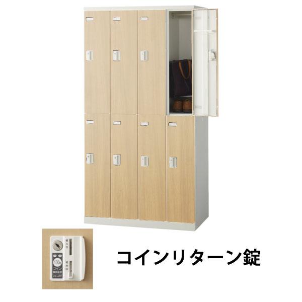 8人用(4列2段)木目調ロッカー コインリターン錠 ナチュラル