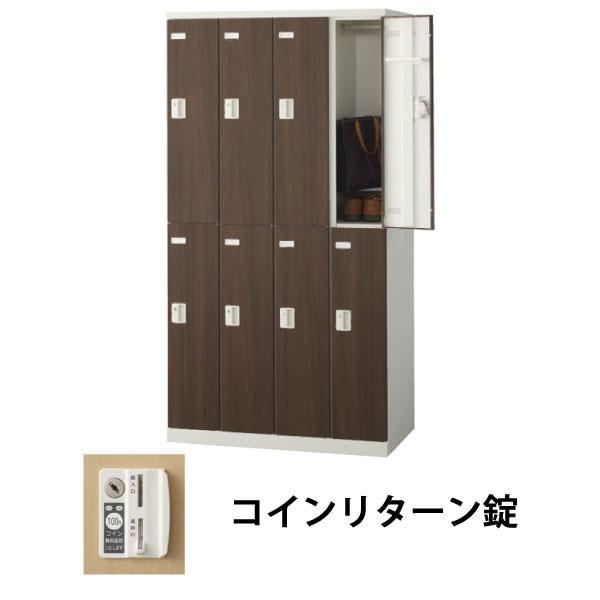 8人用(4列2段)木目調ロッカー コインリターン錠 ウォールナット