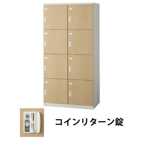 8人用(2列4段)木目調ロッカー コインリターン錠 ナチュラル