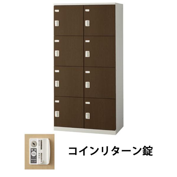 8人用(2列4段)木目調ロッカー コインリターン錠 ウォールナット