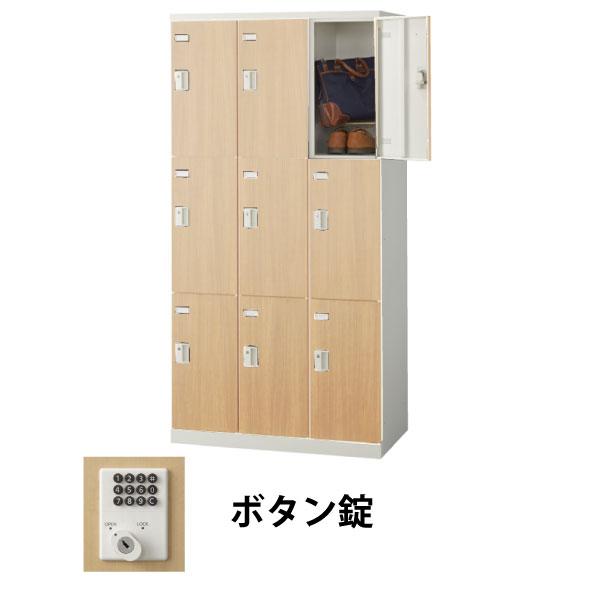 9人用(3列3段)木目調ロッカー ボタン錠 ナチュラル