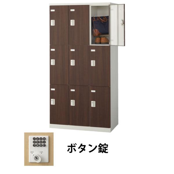 9人用(3列3段)木目調ロッカー ボタン錠 ウォールナット