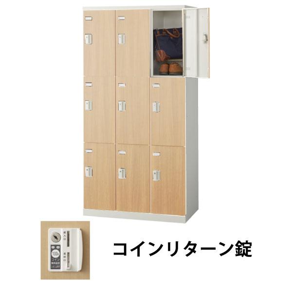 9人用(3列3段)木目調ロッカー コインリターン錠 ナチュラル