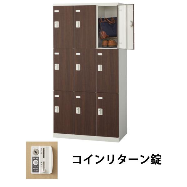 9人用(3列3段)木目調ロッカー コインリターン錠 ウォールナット