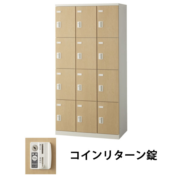 12人用(3列4段)木目調ロッカー コインリターン錠 ナチュラル