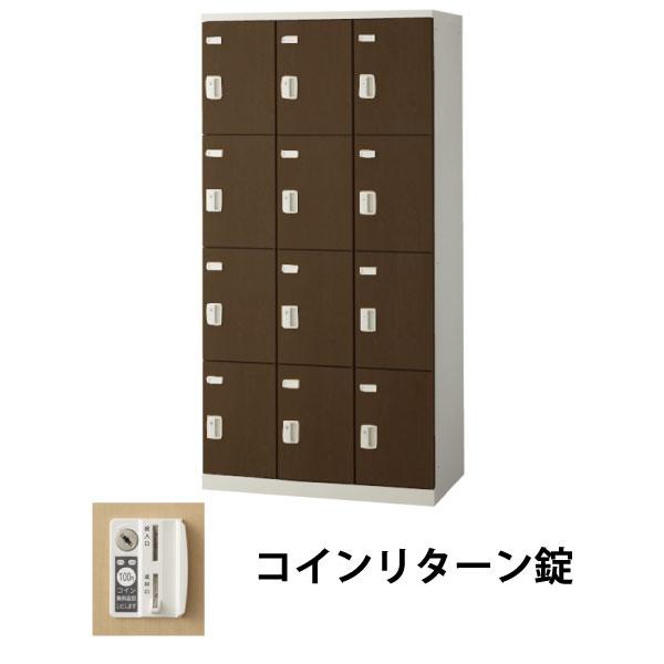 12人用(3列4段)木目調ロッカー コインリターン錠 ウォールナット