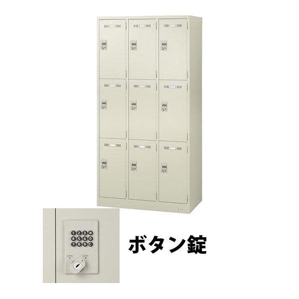 9人用(3列3段)スチールロッカーボタン錠 ニューグレー