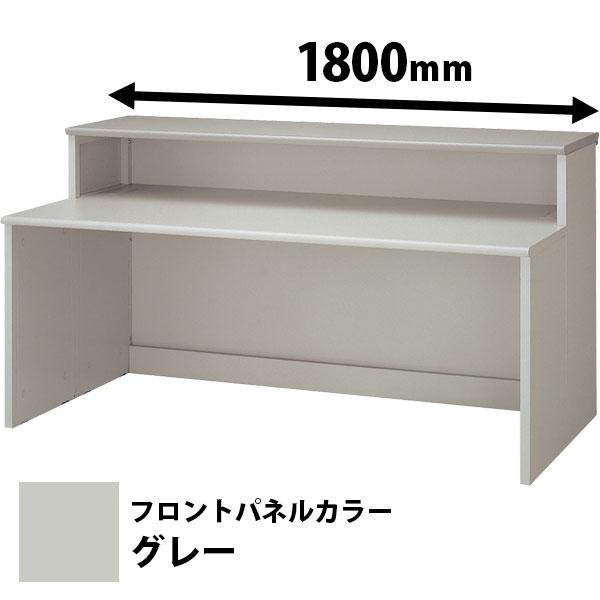 ハイカウンター ECX インフォメーションタイプ 幅1800mm グレー